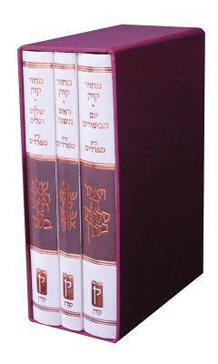 Koren Classic Mahzor Set, Sepharadim (Edot Hamizrah), 3 Volumes Cover Image