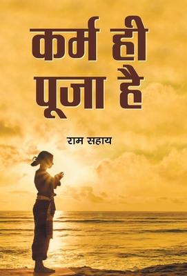 Karma Hi Pooja Hai Cover Image