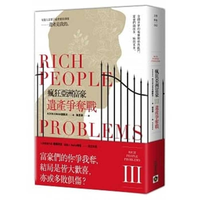 Rich People Problems Cover Image
