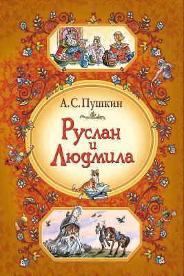 Ruslan I Ljudmila Cover Image