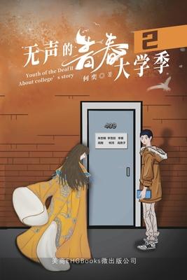 无声的青春2:大学季: Youth of the Deaf II: About College's Story Cover Image
