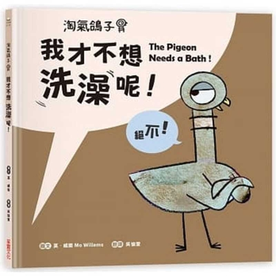 The Pigeon Needs a Bath! Cover Image