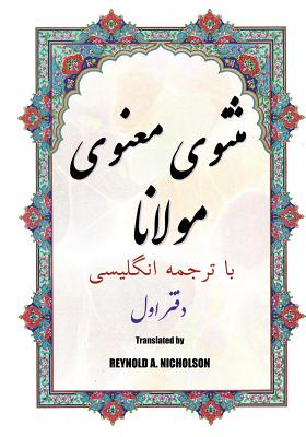 Masnawi: In Farsi with English Translation Cover Image
