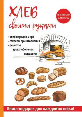 Хлеб своими руками Cover Image