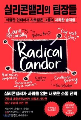 Cover for Radical Candor