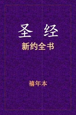 圣经 - 新约全书 Cover Image