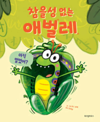 The Very Impatient Caterpillar Cover Image