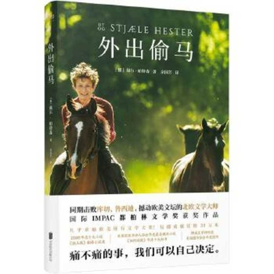 Out Stealing Horses Cover Image