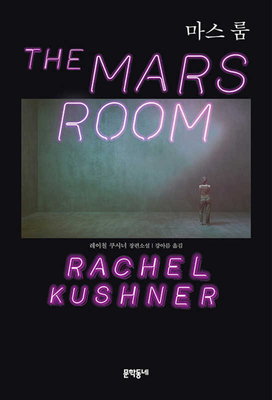 The Mars Room Cover Image