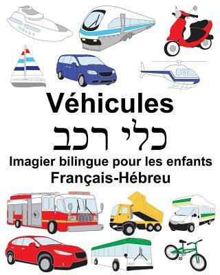 Français-Hébreu Véhicules Imagier bilingue pour les enfants Cover Image
