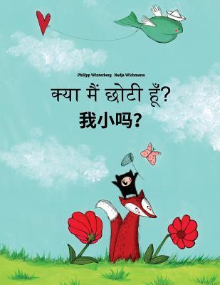 Kya Maim Choti Hum? Wo Xiao Ma?: Hindi-Chinese/Mandarin Chinese [simplified]: Children's Picture Book (Bilingual Edition) Cover Image