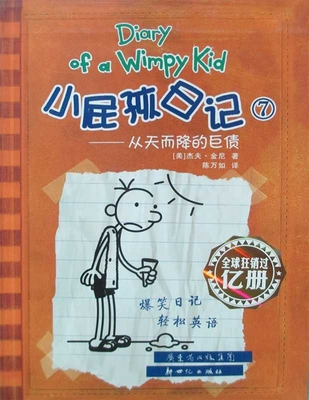 Diary of a Wimpy Kid 4 (Book 1 of 2) (New Version) Cover Image