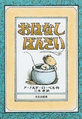 Mouse Soup Cover Image