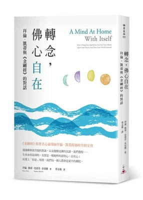 A Mind at Home with Itself Cover Image