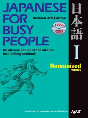 Japanese for Busy People I: Romanized Version (Japanese for Busy People Series #1) Cover Image