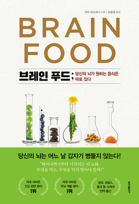 Brain Food Cover Image