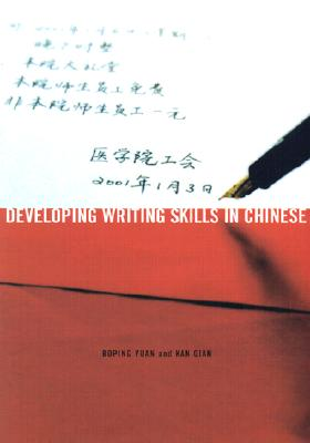 Developing Writing Skills in Chinese Cover Image