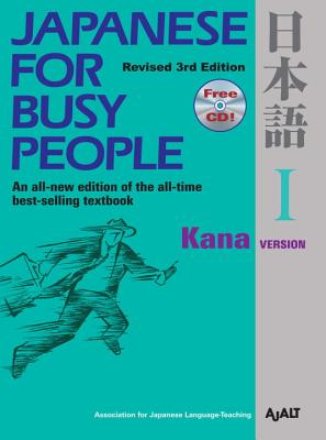 Japanese for Busy People I: Kana Version (Japanese for Busy People Series #2) Cover Image