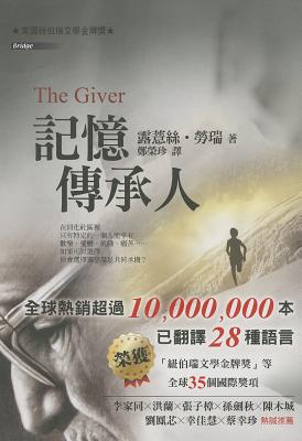 the giver lois lowry book pdf