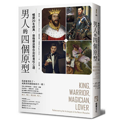 King, Warrior, Magician, Lover Cover Image