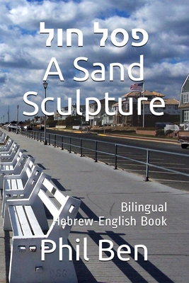 A Sand Sculpture-פסל חול: Bilingual Hebrew-English book Cover Image
