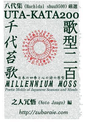 Uta-Kata200(millennium Moss) Cover Image