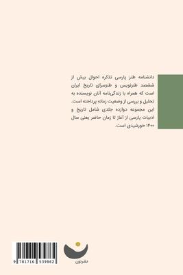Encyclopedia of Persian Satire: Vol 1: Vol 1 Cover Image