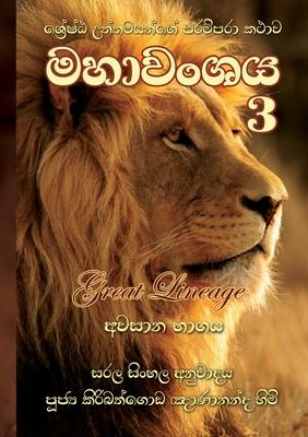 Mahavanshaya Last Part Cover Image