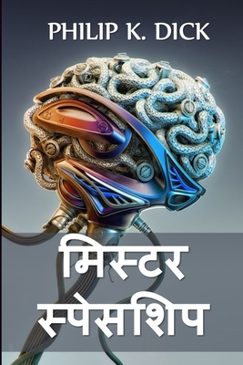 मिस्टर स्पेसशिप: Mr. Spaceship, Hindi edition Cover Image