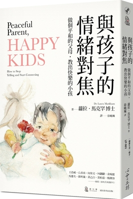 Peaceful Parent, Happy Kids Cover Image