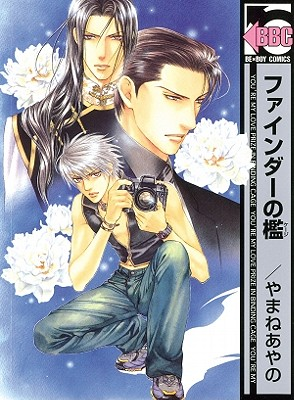 Finder Volume 2: Cage in the View Finder (Yaoi) Cover Image
