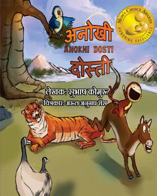 Anokhi Dosti (Hindi): - A Children's Picture book in Hindi Cover Image