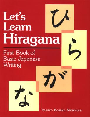 Let's Learn Hiragana: First Book of Basic Japanese Writing Cover Image
