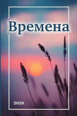 Времена Cover Image