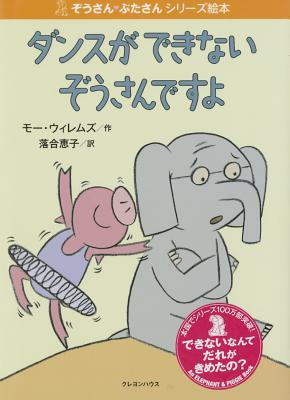 Elephants Cannot Dance! Cover Image