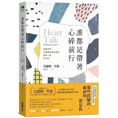 Heart Talk Cover Image