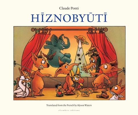 Hiznobyuti Cover Image