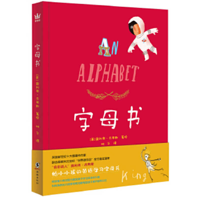 Once Upon an Alphabet Cover Image