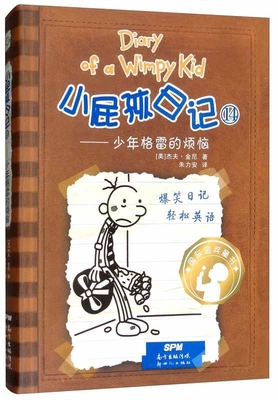 Diary of a Wimpy Kid 7 (Book 2 of 2) (New Version) Cover Image