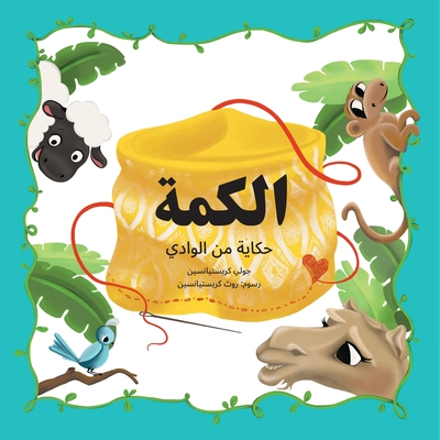 The Kuma: A Bilingual English to Arabic Children's Book Cover Image