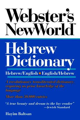 Webster's New World Hebrew Dictionary Hebrew/English English/Hebrew Cover Image