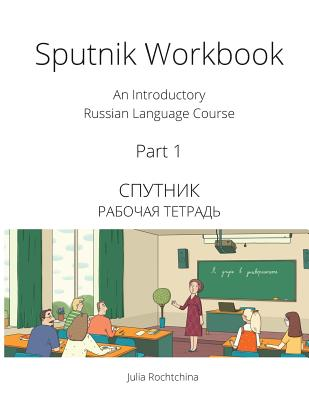 Sputnik Workbook: An Introductory Russian Language Course, Part I Cover Image