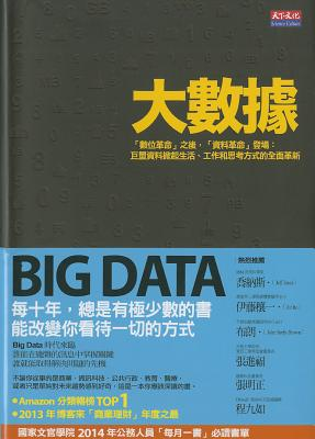 Big data a revolution that will transform how we live work and think pdf