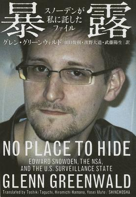 the harm of surveillance in no place to hide edward snowden the nsa and the us surveillance state a  Against any accusation that he wished harm upon the united states,  no place to hide: edward snowden, the nsa, and the us surveillance state the snowden.