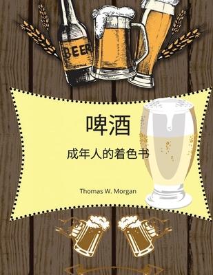 啤酒成年人的着色书: 男人的成人填色书 啤 Cover Image