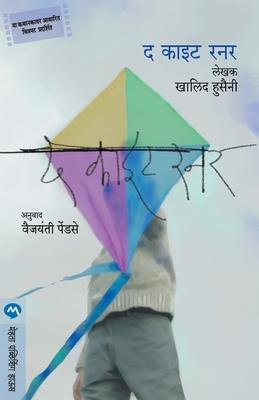 Cover for The Kite Runner