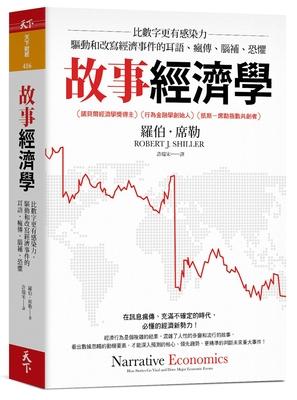 Narrative Economics Cover Image