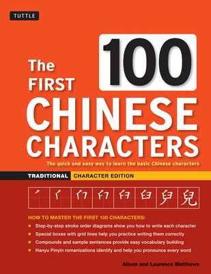 The First 100 Chinese Characters: Traditional Character Edition: The Quick and Easy Way to Learn the Basic Chinese Characters Cover Image