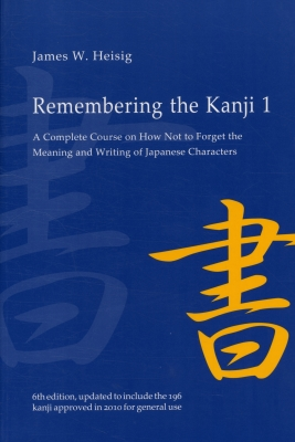 Remembering the Kanji 1: A Complete Course on How Not to Forget the Meaning and Writing of Japanese Characters Cover Image