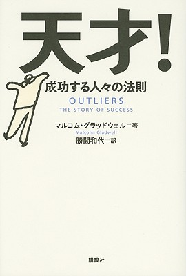 Outliers: The Story Of Success Cover Image